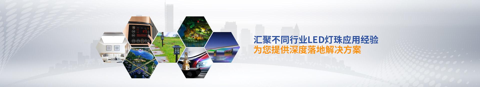 弘欣顺-汇聚不同行业LED灯珠应用经验