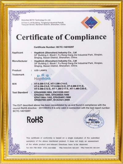 弘欣顺获得ROHS认证