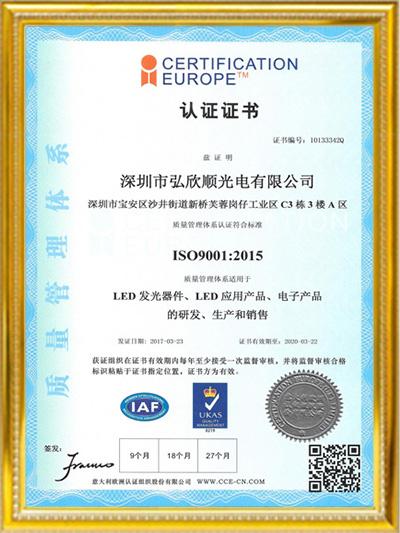 弘欣顺-ISO9001认证