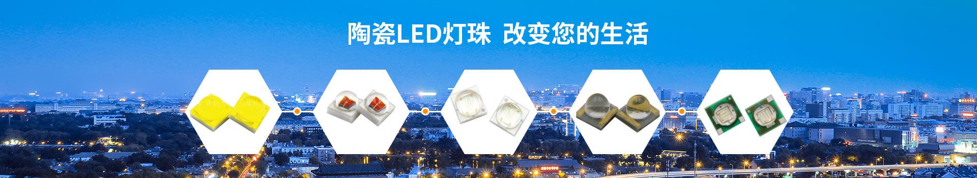 弘欣顺 陶瓷LED灯珠  改变您的生活