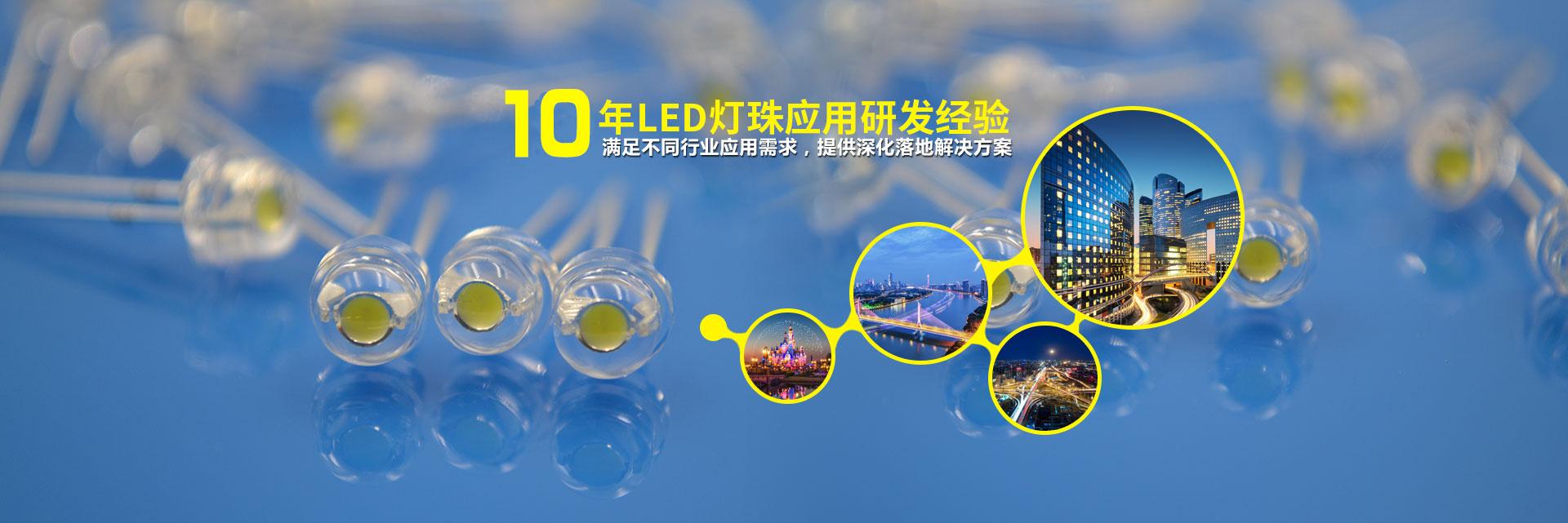 弘欣顺-20多年LED灯珠应用研发经验